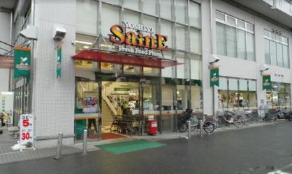 よしやセーヌ 目白高田店の画像2