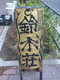 鈴木荘の画像3