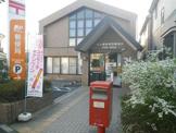 東久留米本村郵便局