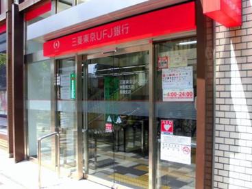 三菱東京UFJ銀行 板橋支店の画像1