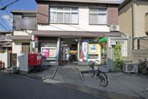 尼崎東富松郵便局