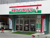 大型コインランドリー マンマチャオ糸満西崎店