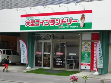 大型コインランドリー マンマチャオ糸満西崎店の画像1
