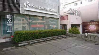 Kei Dental Officeの画像1