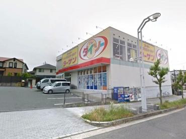 ザ・ダイソー 津田くにみ坂店の画像1