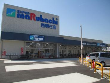 スーパーマルハチ 西明石店の画像1