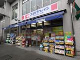 ココカラファイン 目白高田店