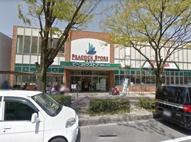 ピーコックストア 香里ケ丘店の画像1