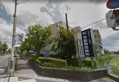 京都南西病院の画像1