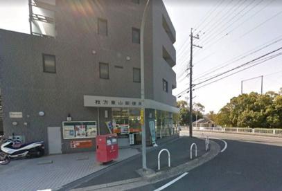 枚方東山郵便局の画像1