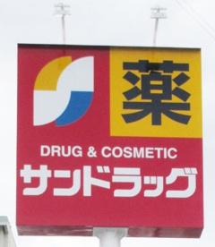 サンドラッグ 伏見桃山店の画像1