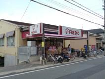 フレスコ 北花山店
