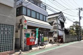 葛飾新宿二郵便局の画像1