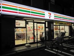 セブン-イレブン足立中川1丁目店の画像1