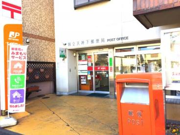 国立天神下郵便局の画像1