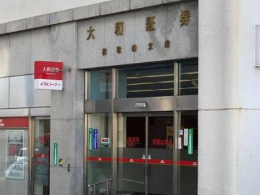 大和証券(株) 和歌山支店の画像1