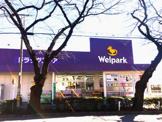 ウェルパーク国立矢川店