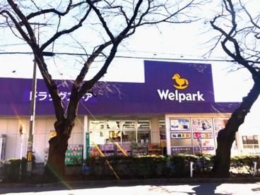 ウェルパーク国立矢川店の画像1
