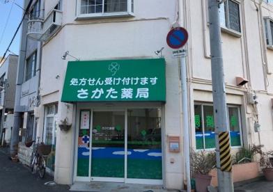 さかた薬局の画像1