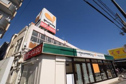 グルメシティ 西大島店の画像1