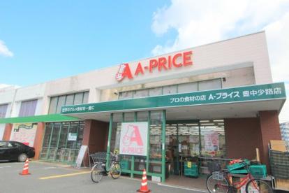 A−プライス豊中少路店の画像1
