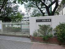 豊島区立 池袋小学校