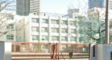 下福島中学校