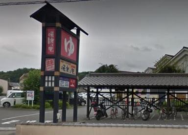 相模・下九沢温泉 湯楽の里の画像1