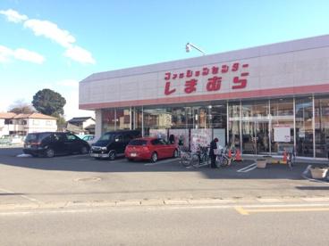 ファッションセンターしまむら大和田店の画像1
