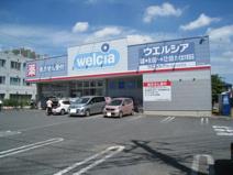 ウエルシア薬局さいたま大和田店