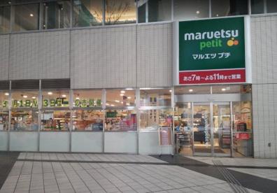 マルエツ プチ 東池袋駅前店の画像1