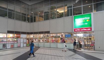 マルエツ プチ 東池袋駅前店の画像2