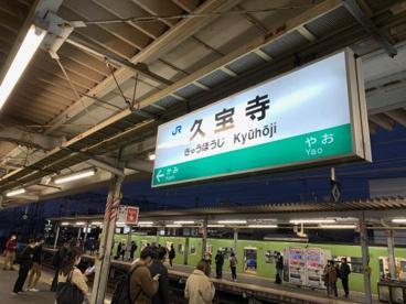 久宝寺駅の画像1