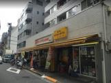 肉のハナマサ 池袋西口店