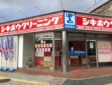 シキボウクリーニングけやき通り店の画像1