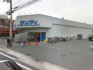 サンディ宮之阪店の画像1