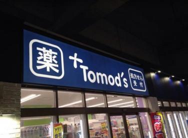 トモズ 桜台店の画像2