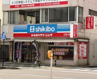 シキボウクリーニングJR和歌山駅前店の画像1