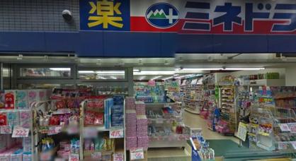 ミネドラッグ 桜台駅前店の画像2