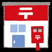 前田郵便局の画像1