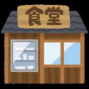 松の家食堂の画像1