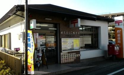 練馬春日二郵便局の画像1