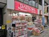 ザ・ダイソー 横浜橋通商店街店
