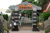 江古田幼稚園
