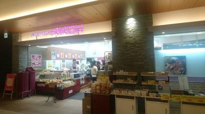 成城石井赤坂Bizタワー店の画像1