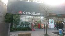 くすりの福太郎 赤坂店