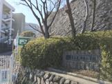 宝塚市立 逆瀬台小学校