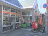宝塚逆瀬台郵便局