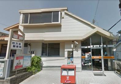 枚方渚郵便局の画像1
