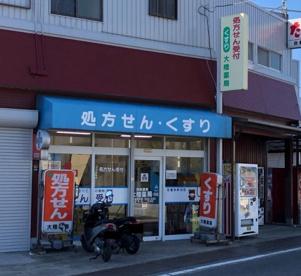 (有)大陸薬局 楠見支店の画像1